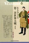 ヒトラーと第二次世界大戦新訂版 (新・人と歴史拡大版) [ 三宅正樹 ]