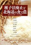 種子法廃止と北海道の食と農 地域で支え合う農業CSAの可能性