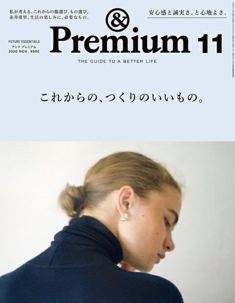 & Premium 2020年 11月号