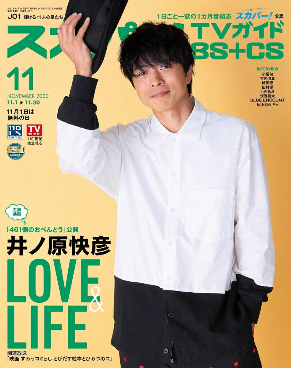 スカパー!TVガイド BS+CS 2020年 11月号 [雑誌]