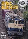 旅と鉄道増刊 貨物と鉄道2020 2020年 11月号 [雑誌] - 楽天ブックス
