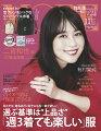 MORE (モア) 2020年 11月号 [雑誌] 通常版