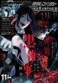 月刊 G Fantasy (ファンタジー) 2020年 11月号 [雑誌]