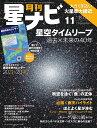 月刊 星ナビ 2020年 11月号 [雑誌] - 楽天ブックス