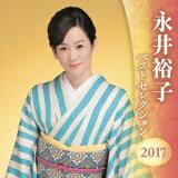 永井裕子 ベストセレクション2017