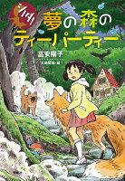 『夢の森のティーパーティー』の画像
