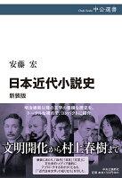 日本近代小説史 新装版
