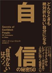 自信の秘密50
