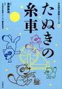 たぬきの糸車 (文芸研の授業シリーズ) [ 斎藤鉄也 ]