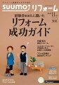 SUUMO (スーモ) リフォーム 2020年 11月号 [雑誌]