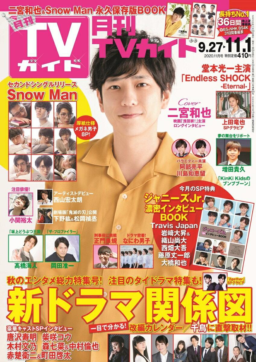 月刊TVガイド静岡版 2020年 11月号 [雑誌]