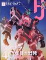 Hobby JAPAN (ホビージャパン) 2020年 11月号 [雑誌]