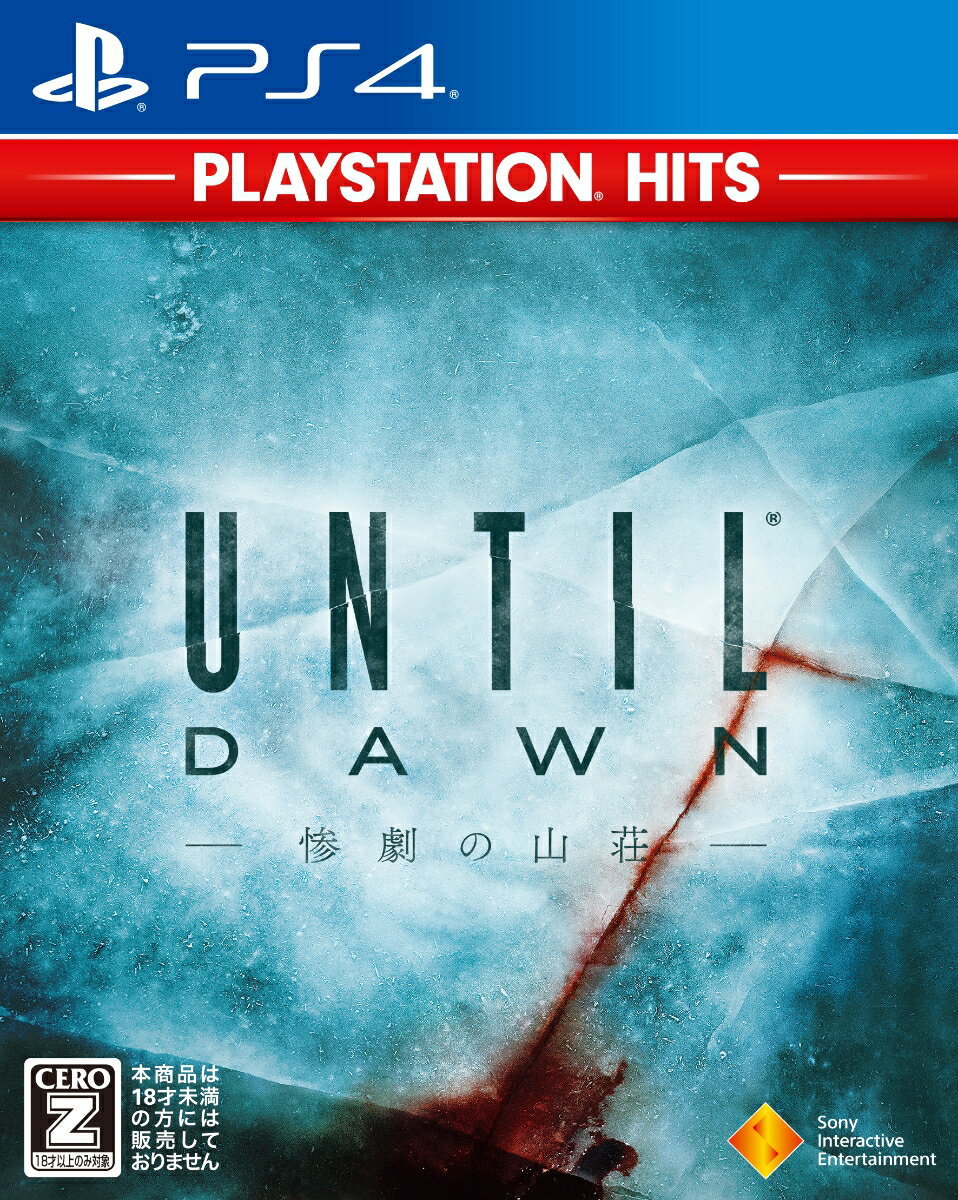 Until Dawn - 惨劇の山荘 - PlayStation Hits画像