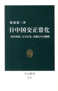 【送料無料】日中国交正常化