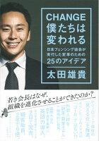 CHANGE 僕たちは変われる 日本フェンシング協会が実行した変革のための25のアイデア