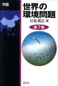 【送料無料】世界の環境問題(第7巻)