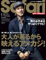 Safari (サファリ) 2020年 11月号 [雑誌]