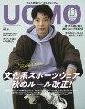 uomo (ウオモ) 2020年 11月号 [雑誌]
