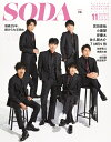 SODA (ソーダ) 2020年 11月号 [雑誌](表紙:V6) - 楽天ブックス