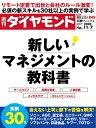週刊ダイヤモンド 2020年 11/7号 [雑誌](新しいマネジメントの教科書)