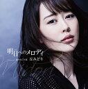 明日へのメロディ (CD+DVD) [ 丘みどり ]