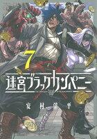 迷宮ブラックカンパニー(7)