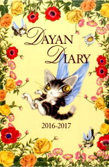 猫のダヤン手帳(2016-2017) [ 池田あきこ ]