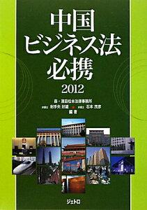 【送料無料】中国ビジネス法必携(2012) [ 射手矢好雄 ]