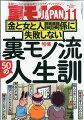 裏モノ JAPAN (ジャパン) 2020年 11月号 [雑誌]