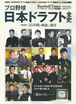 プロ野球 日本ドラフト全史 2020年 11月号 [雑誌]