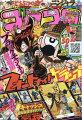 月刊 コロコロコミック 2020年 11月号 [雑誌]