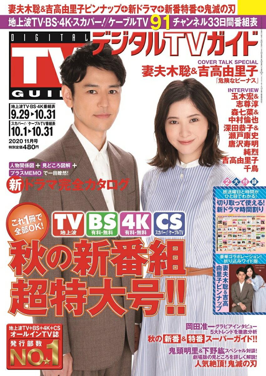 デジタルTVガイド中部版 2020年 11月号 [雑誌]