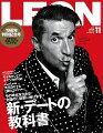 LEON (レオン) 2020年 11月号 [雑誌]
