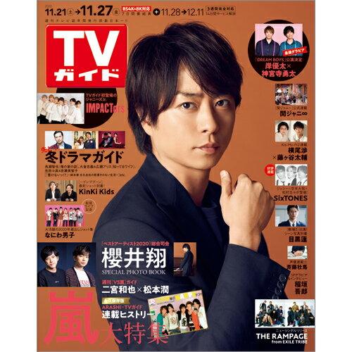 TVガイド関東版 2020年 11/27号 [雑誌]