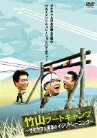 竹山ブートキャンプ!〜ザキヤマ&河本のイジリトレーニング〜