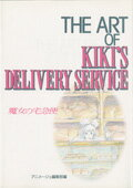 The art of Kiki's delivery service画像