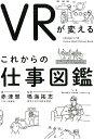 VRが変える これからの仕事図鑑 [ 赤津慧 ]