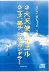 スピリチュアルメッセージ集11大天使ミカエル12マヌ、墨子、エル・カンタラー (<CD>) [ アマーリエ ]