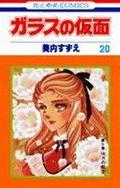 少女, 白泉社 花とゆめC 20