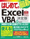 はじめての最新Excel VBA [決定