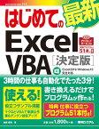 はじめての最新Excel VBA [決定版] Excel2019 / Windows10完全対応 [ 金城俊哉 ]