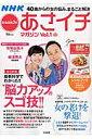 NHKあさイチマガジン(vol.1)