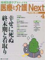 医療と介護Next(vol.3 no.4(2017)