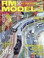 模型鉄道の専門誌特集:映える情景の作り方(応用編)