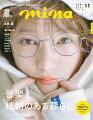 mina (ミーナ) 2020年 11月号 [雑誌]