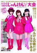 AKB48 じゃんけん大会 公式ガイドブック2013