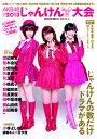 【送料無料】AKB48じゃんけん大会公式ガイドブック(2013) [ 光文社 ]