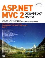 ASP.NET MVC 2プログラミングリソース