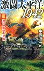 激闘太平洋1942(3) 満州、最後の決戦 (ヴィクトリーノベルス) [ 中岡潤一郎 ]