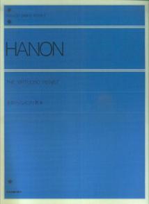 ハノンピアノ シャルル・ルイ・ハノン